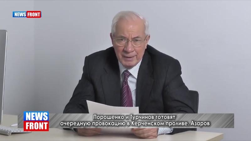 Порошенко и Турчинов готовят очередную провокацию в Керченском проливе. Азаров