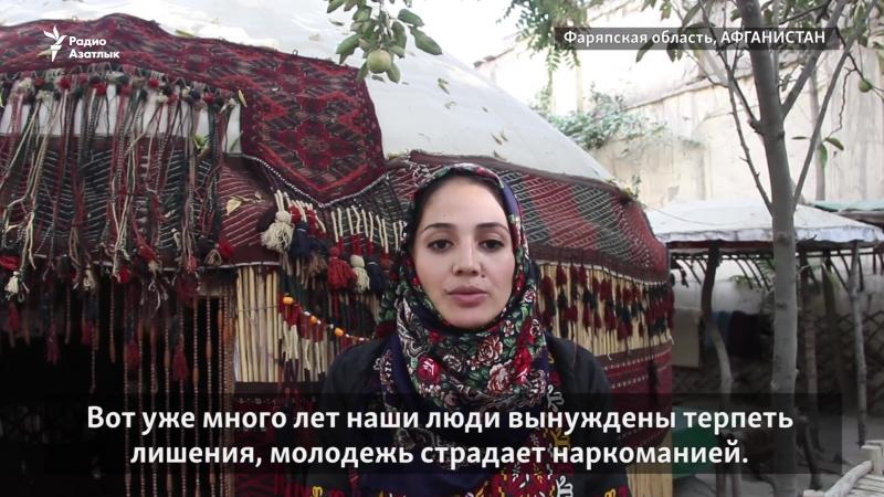 Впервые туркменка баллотируется в афганский парламент