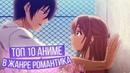 ТОП 10 Самых лучших аниме в жанре школьная романтика / школа / романтика за 2017 год!
