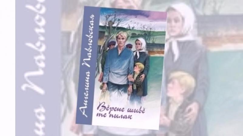 Буктрейлер по книге А.Павловской