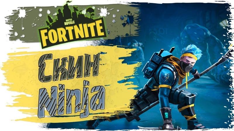 Скин Ninja в фортнайт. Играю с подписчиками. Fortnite - Фортнайт, Стрим, Stream.