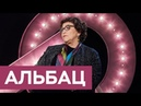 Евгения Альбац: харассмент, Навальный и заказы сверху / «На троих»
