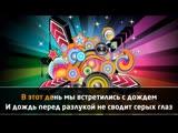 Раймонд Паулс - Дождь (+Мелодия)