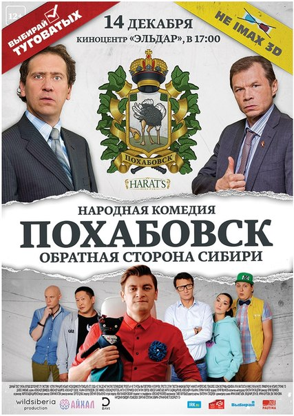 Похабовск в Москве в
