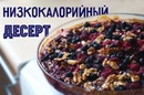 Овсяный пирог с бананами и 3 видами ягод Низкокалорийный рецепт