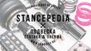 Stancepedia Часть 2 Подвеска Пневма или Статика Спецвыпуск Lowdaily КОНКУРС