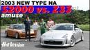 魔王S2000 vs. ライトウエイトZ33 新世代NA特集【Best MOTORing】2003