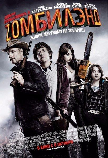 Добро пожаловать в Zомбилэнд (2009)