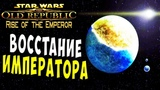 ФИНАЛ! ИМПЕРАТОР ВИШИЭЙТ SWTOR Rise of Emperor (Восстание Императора) Рыцарь Джедай #3