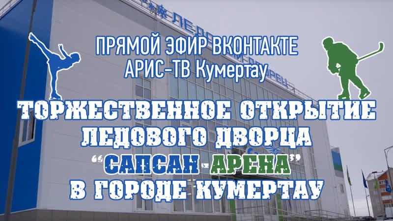 Торжественное открытие ледового дворца Сапсан-Арена в Кумертау