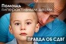 Правильная помощь «гиперактивным детям! Рекомендации врачей.
