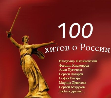 Сборник - Песни о России (2012) МР3