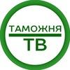 Customs TV/Таможня ТВ