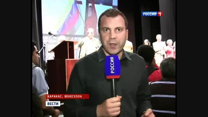 Вести (Россия 1, 09.01.2013) Выпуск в 1700