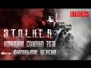S.T.A.L.K.E.R. Народная Солянка 2016 - Финальная версия Стрим 2