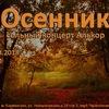 """Концерт Алькор """"Осенник"""""""