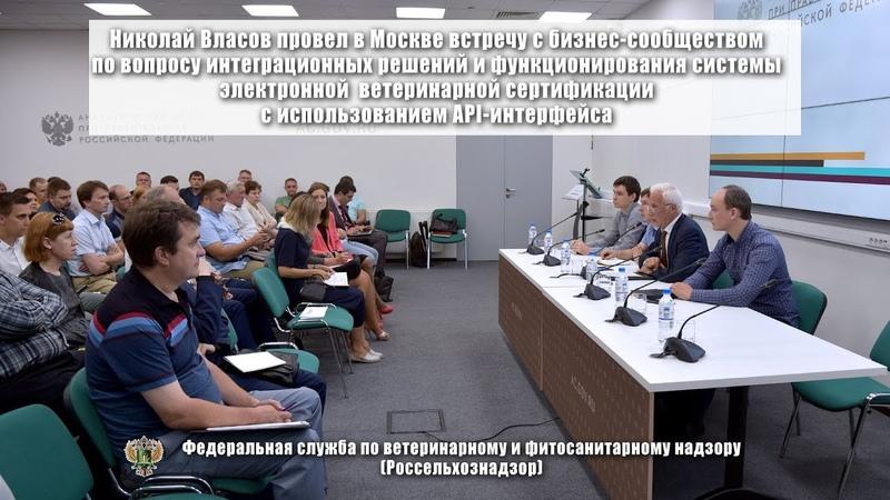 Встреча заместителя руководителя Россельхознадзора Николая Власова с бизнес-сообществом по вопросу интеграционных решений и функционирования системы электронной ветеринарной сертификации с использованием API-интерфейса