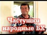 Ваня отжигает частушки народные блатные хороводные 2 гармошка вокалс remix