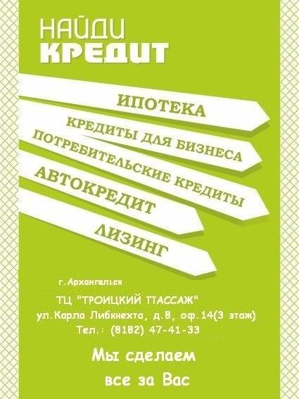 Кредит наличными - Россельхозбанк - Пенсионный
