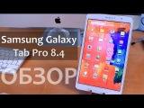 Samsung Galaxy Tab Pro 8.4 Обзор