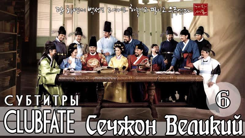 [Сабы Lyudochka / ClubFate] - 06/86 - Сечжон Великий / The Great King Sejong (2008/Юж.Корея)