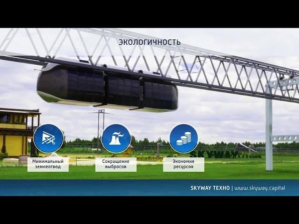 Инфраструктура городского пассажирского транспорта SkyWay