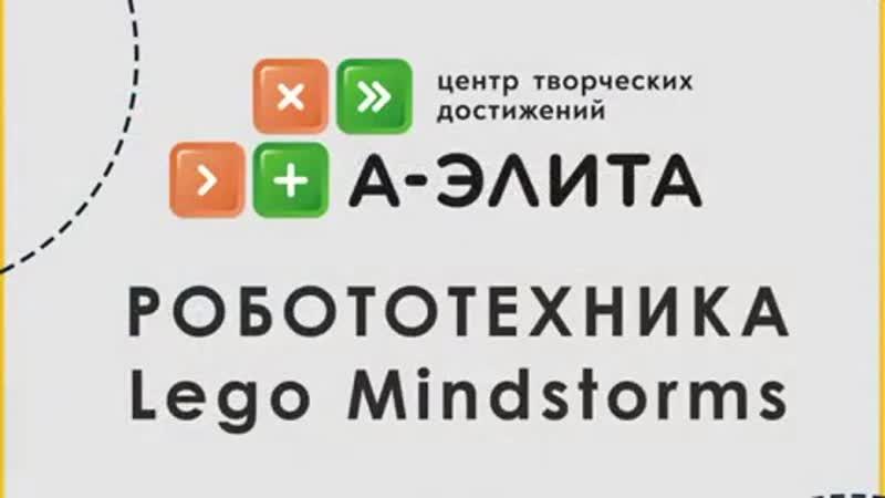 Курс Робототехника LEGO MINDSTORMS