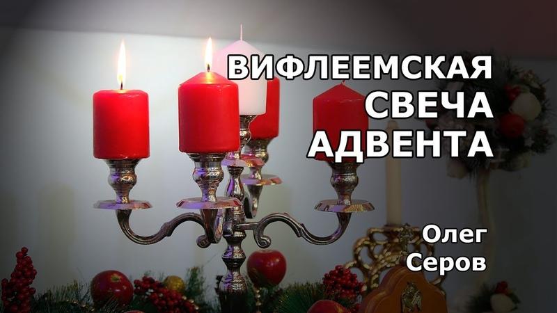 2 свеча Адвента Вифлеемская