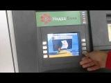 FFI платит!!!! Снимаю в Конотопе деньги с карты NXPAY!!!!