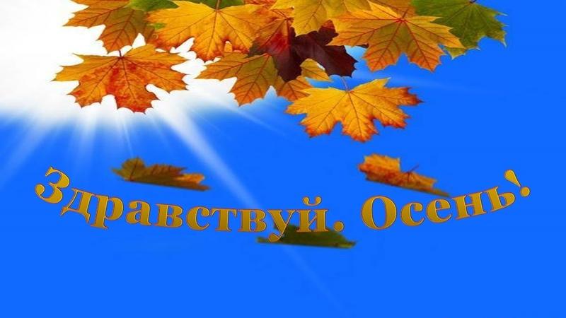 Здравствуй Осень Золотая Осень в ProShowProducer