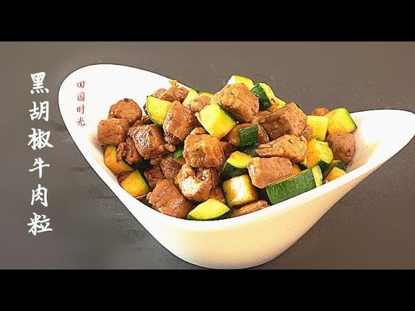 『Eng Sub』黑胡椒牛肉粒 (牛肉嫩滑有窍门)Black Pepper Sauce Beef Cube【田园时光美食 2018 111】