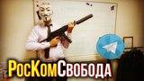 РосКомСвобода - битва за свободный интернет - Саркис Дарбинян