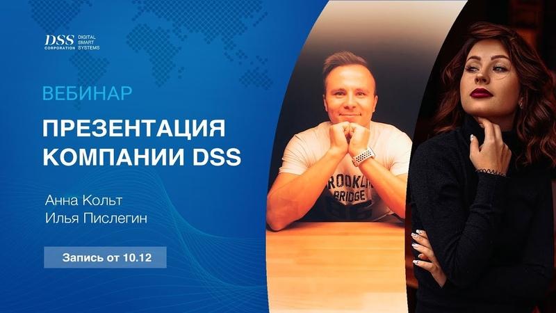 DSS - Презентация компании Digital Smart Systems