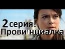 Провинциалка 2 серия! сериал 2018