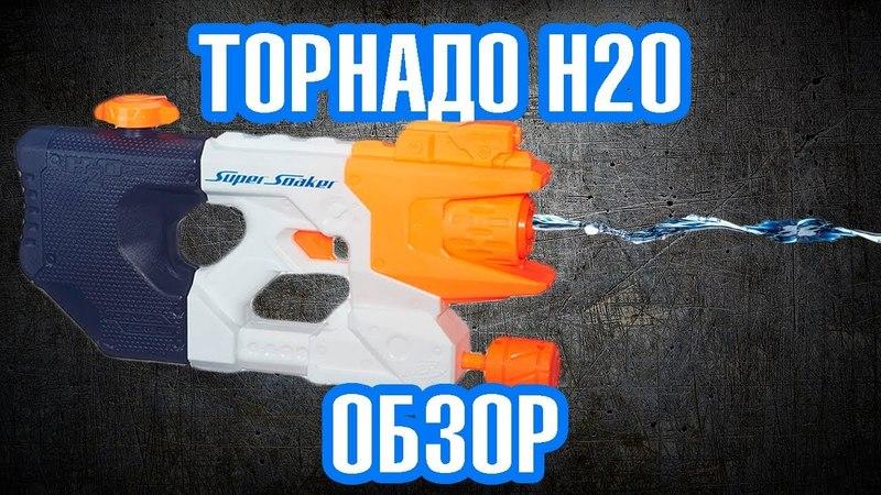 Обзор Бластера Нёрф Торнадо H2O Супер сокер   Overview of the Bluster Nerf Tornado H2O Super Soaker