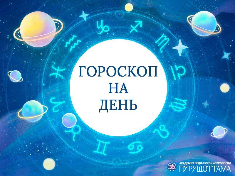 ✨Ведический гороскоп на 1 Августа - Суббота ✨