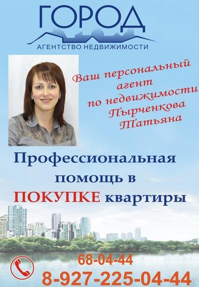 Татьяна Пырченкова, 21 сентября 1978, Балаково, id199429855