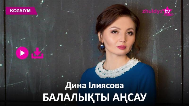 Дина Ілиясова - Балалықты аңсау
