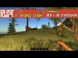 Rust - 31-я серия [Второй сезон] (Красные звери)