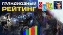 Рейтинг командиров StarCraft II - Co-op Power Rank 2018-2019