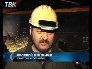 НЛМК: конкурс обработчиков стальных заготовок