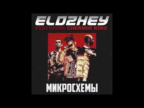 Элджей - Микросхемы (ПРЕМЬЕРА ТРЕКА 2018)