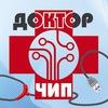 Доктор Чип - Ремонт компьютеров в Донецке