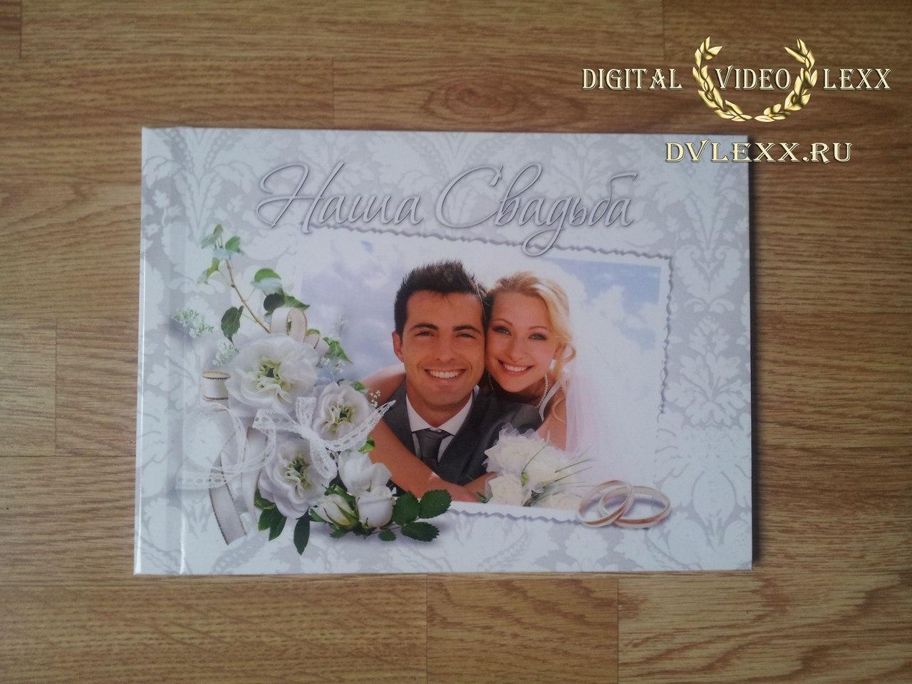 свадебный фотоальбом в челябинске