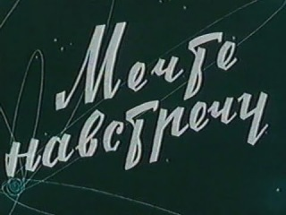 Мечте навстречу. Советский фантастический х\ф 1963