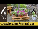 Создаем контейнерный сад