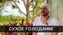 Сухое Голодание 36 часов без Еды и Воды Ошибки Новичков Александр Редькин