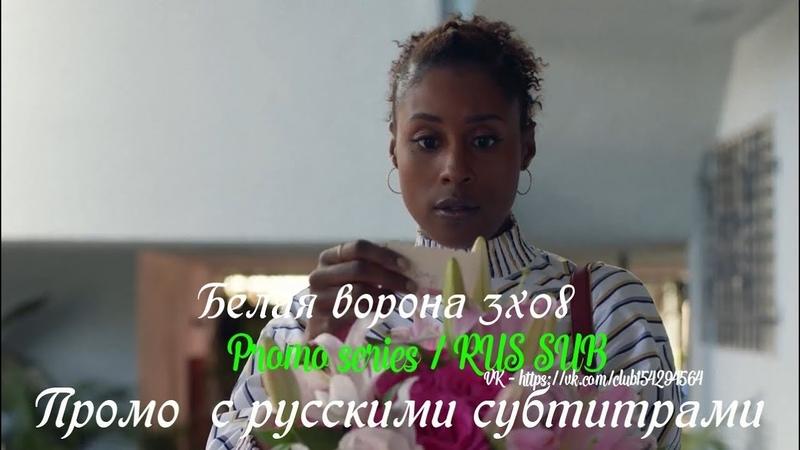 Белая ворона 3 сезон 8 серия Промо с русскими субтитрами Сериал 2016 Insecure 3x08 Promo