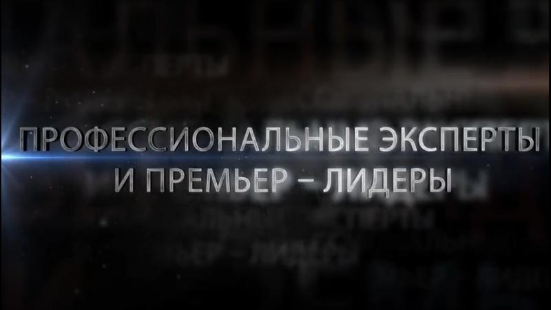 ПРОМО-ВИДЕО.mp4