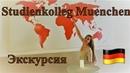 Studienkolleg Muenchen Экскурсия по Штудиенколлегу в Мюнхене Где учаться студенты в Германии